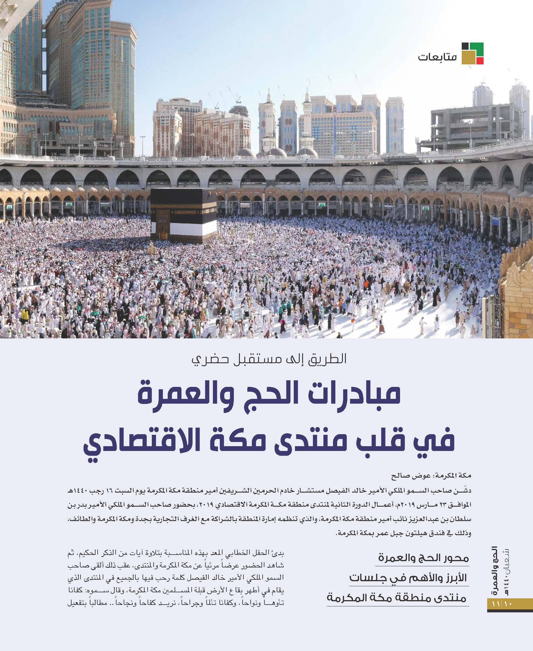Initiatives of Hajj and Umrah at the heart of the Mecca Economic Forum